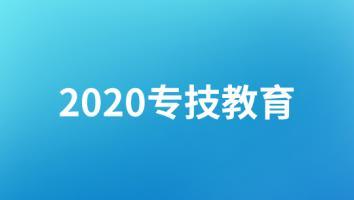 2020年专技教育