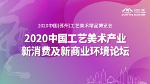 2020中国工艺美术产业新消费及新商业环境论坛