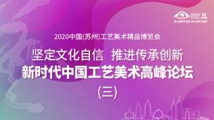 新时代中国工艺美术高峰论坛(三)